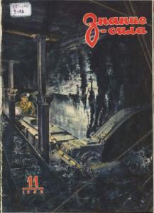 Знание-сила 1952 №11