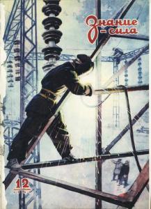 Знание-сила 1952 №12