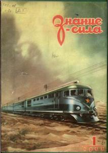 Знание-сила 1953 №01