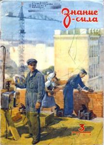 Знание-сила 1953 №03