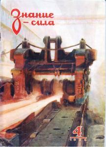Знание-сила 1953 №04