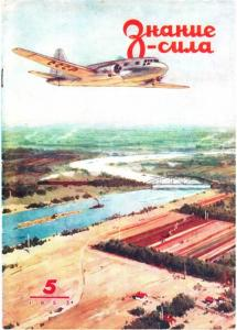 Знание-сила 1953 №05
