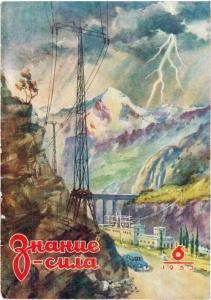 Знание-сила 1953 №06