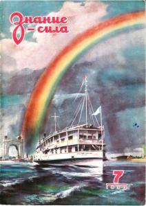 Знание-сила 1953 №07