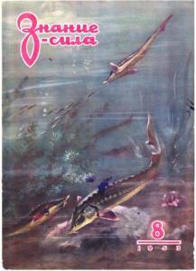 Знание-сила 1953 №08