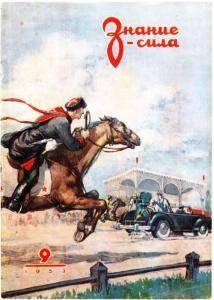Знание-сила 1953 №09