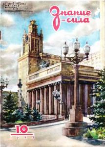 Знание-сила 1953 №10