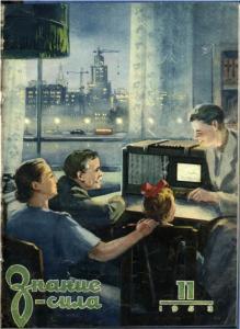 Знание-сила 1953 №11