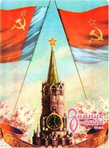 Знание-сила 1954 №05