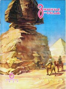 Знание-сила 1954 №06