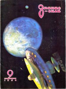 Знание-сила 1954 №09