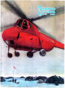 Знание-сила 1954 №10