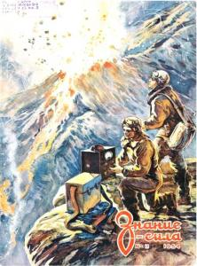 Знание-сила 1954 №11