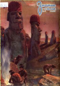 Знание-сила 1955 №01