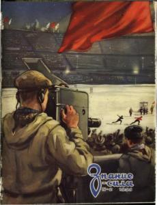 Знание-сила 1955 №02