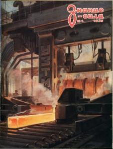 Знание-сила 1955 №04
