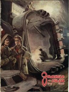 Знание-сила 1955 №05