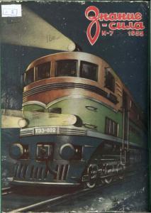 Знание-сила 1955 №07
