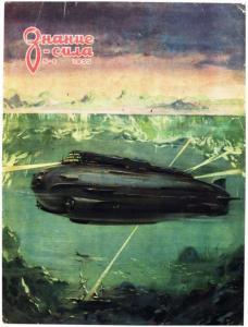 Знание-сила 1955 №08