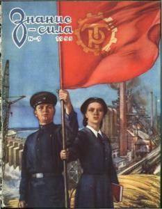 Знание-сила 1955 №09