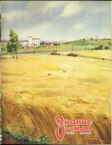 Знание-сила 1955 №10