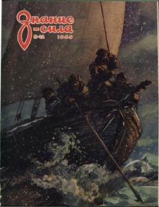 Знание-сила 1955 №12