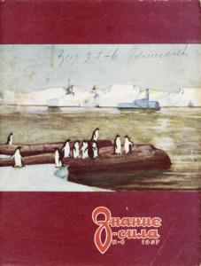 Знание-сила 1957 №06