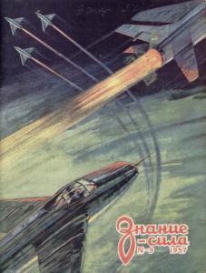 Знание-сила 1957 №09