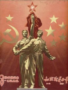 Знание-сила 1957 №10