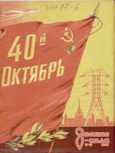 Знание-сила 1957 №11