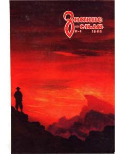 Знание-сила 1958 №01