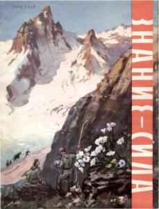 Знание-сила 1958 №10