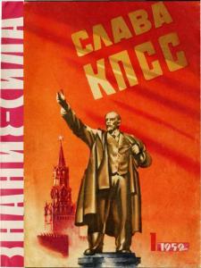 Знание-сила 1959 №01