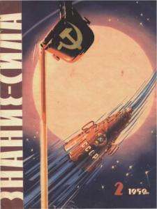 Знание-сила 1959 №02