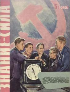 Знание-сила 1959 №05