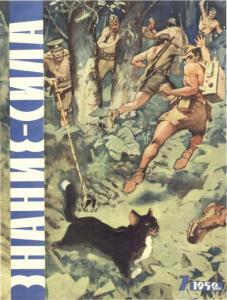 Знание-сила 1959 №07