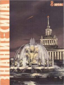 Знание-сила 1959 №08