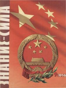 Знание-сила 1959 №09