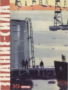 Знание-сила 1959 №10