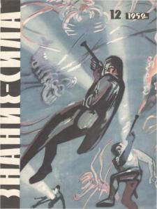Знание-сила 1959 №12