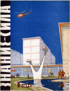 Знание-сила 1960 №03