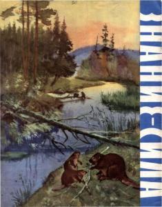 Знание-сила 1960 №07