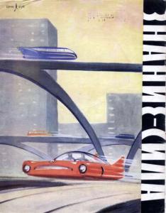 Знание-сила 1960 №11