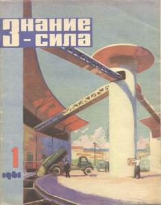 Знание-сила 1961 №01