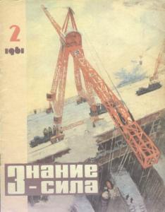 Знание-сила 1961 №02