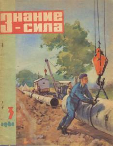 Знание-сила 1961 №03