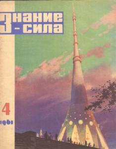 Знание-сила 1961 №04