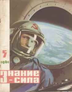 Знание-сила 1961 №05