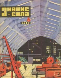 Знание-сила 1961 №06