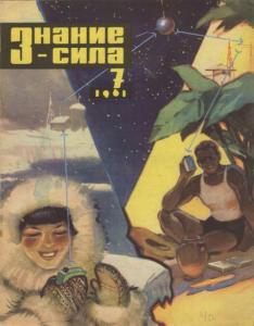 Знание-сила 1961 №07